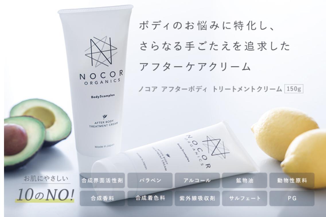 日本皮膚科醫師都推薦!NOCOR妊娠紋乳霜幫助擺脫紋路問題~