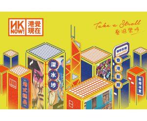 【HK NOW 藝遊樂埗巡迴展覽】港覺對了就是現在,沒去過香港的你可以來這裡看看!