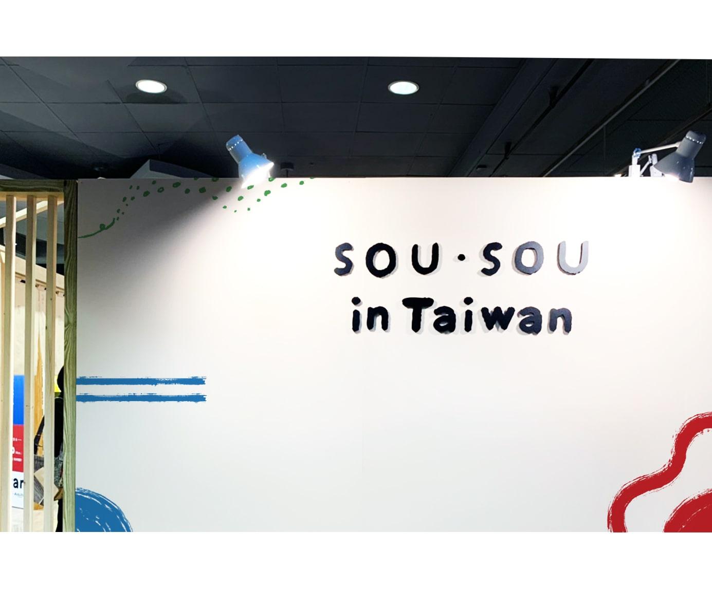 【SOU・SOU X 誠品現場直擊】期間限定優惠,誠品網路書店也同步!