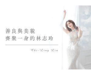 【受用一輩子】林志玲的二十句勵志名言佳句