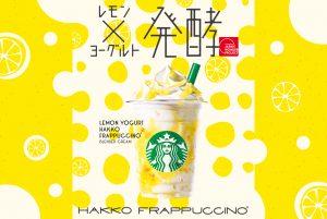 【初戀的滋味】日本星巴克限定推出,檸檬優格星冰樂帶你清爽一夏季!