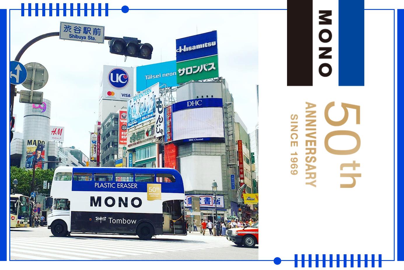 【50週年限定免費搭乘】日本蜻蜓牌MONO橡皮擦,化身特別版巴士再造風潮
