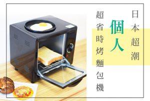 【什麼?烤麵包機也能煎蛋?】日本最新出爐!省時又省力的單身好夥伴