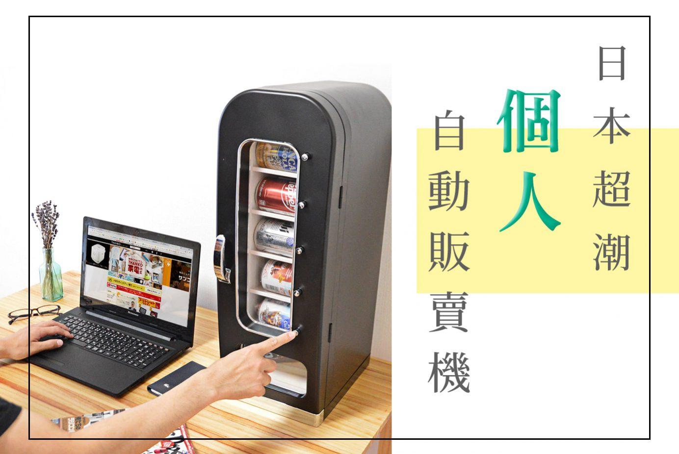 日本超質感迷你自動販賣機,在家隨時讓你消消暑,還能帶去野餐露營有夠潮!
