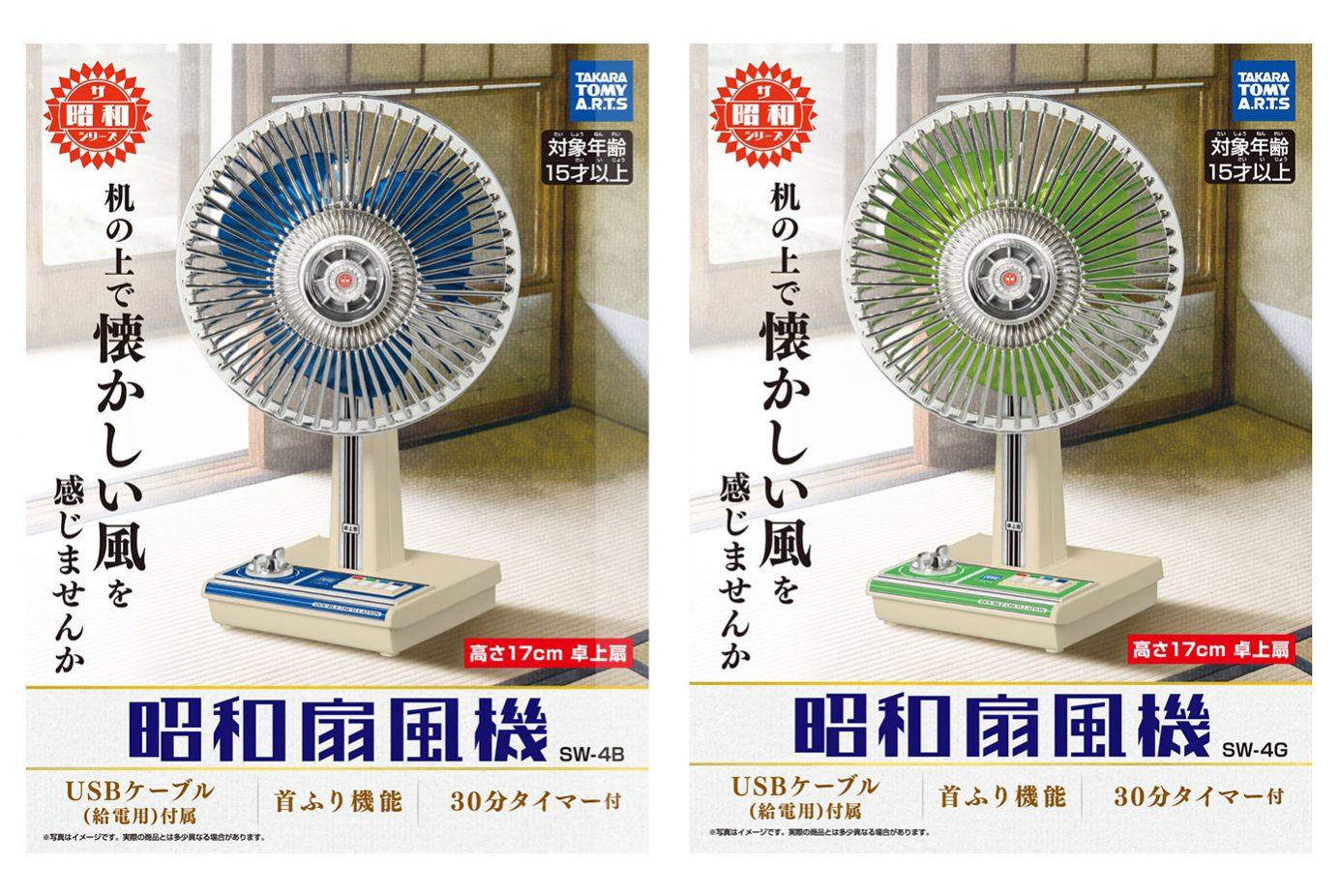 【日本昭和時期】桌上型復古電風扇闖入新世代,滿滿回憶瀰漫在現代,辦公室小物療癒你的倦怠
