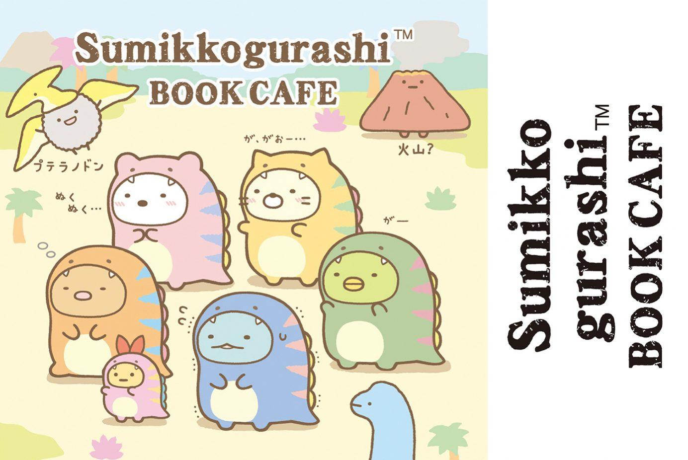 【SWEETS PARADISE限定分店】角落生物BOOK CAFÉ,吃到飽甜點店讓你煩惱通通GO AWAY