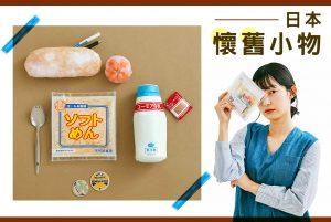 【動物療癒系雜貨】YOU+MORE新推出涼麵、牛奶瓶、冷凍橘子文具商品,懷舊系列好西阿哇ㄙㄟ