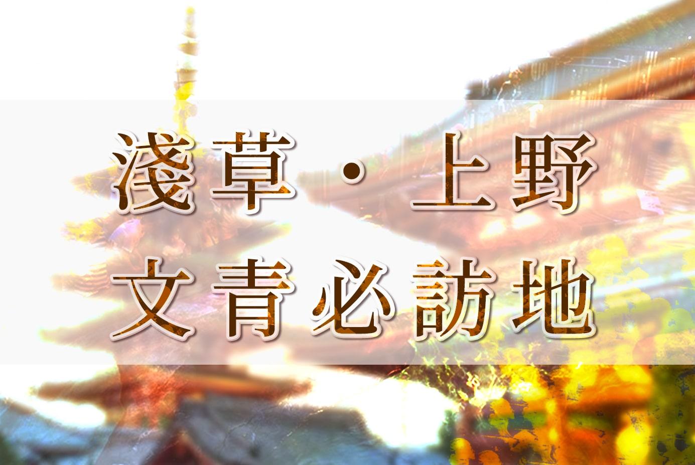【文青必訪】2019年文藝觀光最新推薦,東京上野・淺草周邊景點大公開(上篇)