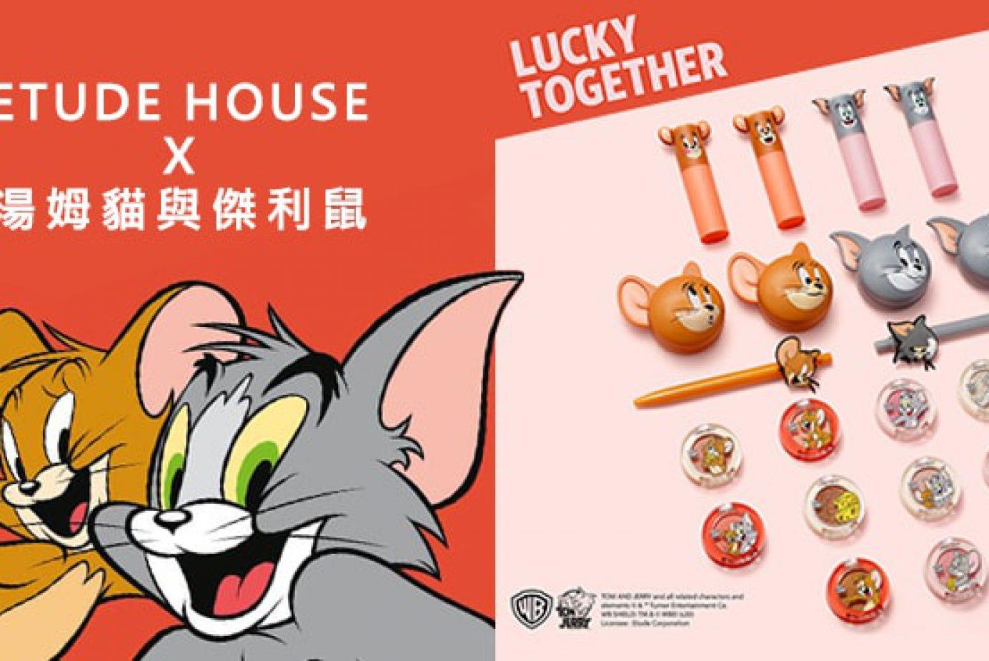 【鼠年2020好應景!】ETUDE HOUSEX湯姆貓與傑利鼠聯名彩妝,連兩波你準備好了嗎?