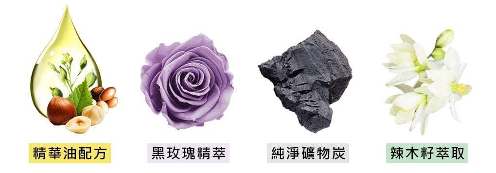 黑玫瑰卸妝精華