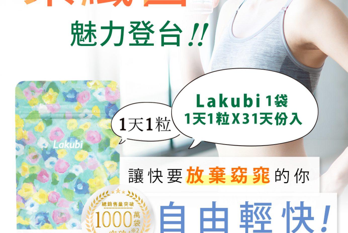 用了Lakubi但瘦不下來?為什麼網友的使用經驗很差?徹底分析Lakubi的真正效果